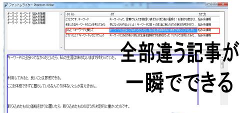 ファントムライター・記事作成STEP3.PNG